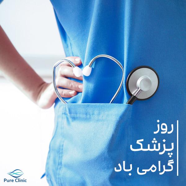 روز پزشک گرامی باد